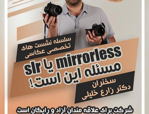 کارگاه آموزشی: Mirrorless یا SLR
