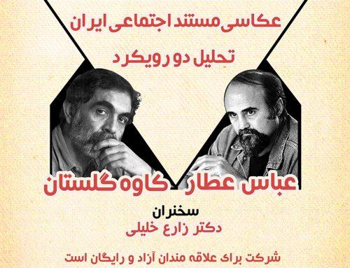 نشست تخصصی عکاسی : تحلیل عکاسی مستند اجتماعی در ایران (عباس عطار، کاوه گلستان)